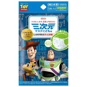 三次元マスク 興和 子供用 トイ・ストーリー 5枚 小さめ 日本製 使い捨て 不織布 ディズニー こども 子ども キャラクター コーワ 耳が痛くならない 抗菌 サージカルマスク ウイルス