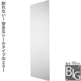 割れない鏡 [ミラー] 姿見サイズ 安心・安全 BIGサイズ 高さ90cm SM-08 ウォ-ルミラ- ステッカーミラー スペースミラー 堀内鏡