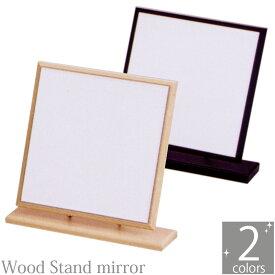 卓上ミラー 木製 スタンドミラー 卓上 [鏡] ウッド 角型 H-301 堀内鏡工業