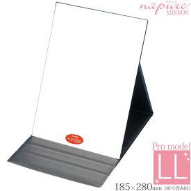 スタンドミラー [鏡] 卓上ミラー 折立ミラー エコ [LL] HP-52 角型 ナピュアミラー プロモデル かがみ 角度調整付 特許取得 毛穴 シミ シワ メイク プロ使用 折りたたみ 堀内鏡工業