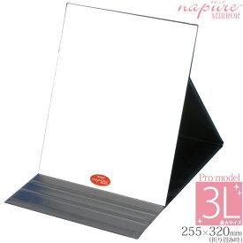 スタンドミラー 卓上ミラー 折立ミラー エコ [3L] HP-53[鏡] 角型 ナピュアミラー プロモデル 鏡 かがみ 卓上鏡 角度調整付 特許 毛穴 シミ シワ メイク プロ使用 折りたたみ 堀内鏡工業