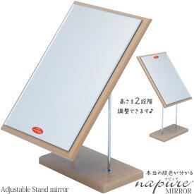 スタンドミラー 卓上ミラー Adjustable [アジャスタブル] [鏡] 角型 ナピュアミラー 高さ2段階調整機能付き クリスマスプレゼント クリスマス 堀内鏡工業