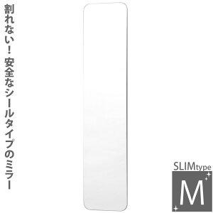 割れない鏡 [ミラー] 安心・安全 フィルム・シールタイプ スペースミラー [スリムタイプM] SM-05 ステッカーミラー ウォ-ルミラ- 鏡 姿見 シール 貼れる 剥がせる 堀内鏡工業