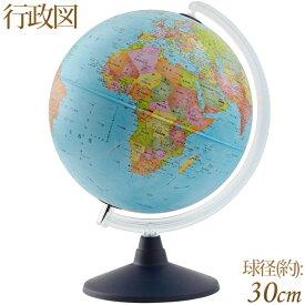 地球儀 子供用 行政図 インテリア 30cm カラーラ7型 行政タイプ イタリア製 入学祝い 小学校 学習 おしゃれ おすすめ 人気