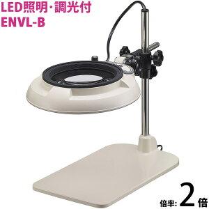 LED照明拡大鏡 テーブルスタンド式 明るさ調節機能付 ENVLシリーズ ENVL-B型 2倍 ENVL-BX2 オーツカ光学 拡大鏡 LED拡大鏡