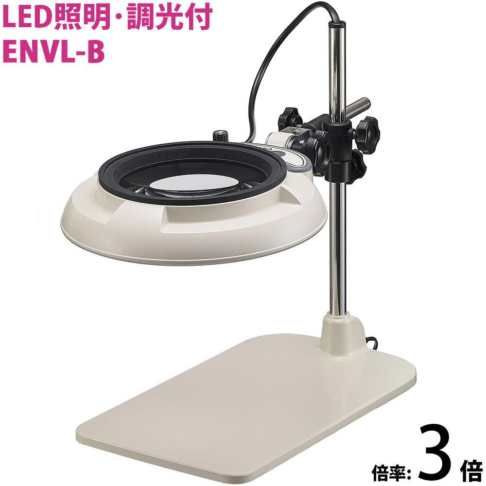 LED照明拡大鏡 テーブルスタンド式 明るさ調節機能付 ENVLシリーズ ENVL-B型 3倍 ENVL-B×3 オーツカ光学 拡大鏡 LED拡大鏡