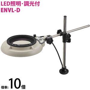 LED照明拡大鏡 ボックススタンド固定取付 明るさ調節機能付 ENVLシリーズ ENVL-D型 10倍 ENVL-DX10 オーツカ光学 拡大鏡 LED拡大鏡 ルーペ 検査 趣味