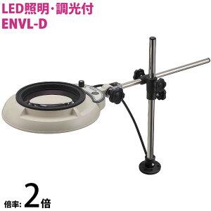 LED照明拡大鏡 ボックススタンド固定取付 明るさ調節機能付 ENVLシリーズ ENVL-D型 2倍 ENVL-DX2 オーツカ光学 拡大鏡 LED拡大鏡 ルーペ 検査 趣味