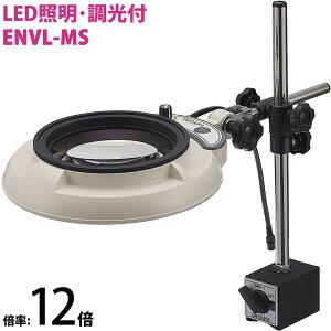 LED照明拡大鏡 マグネットスタンド取付 明るさ調節機能付 ENVLシリーズ ENVL-MS型 12倍 ENVL-MSX12 オーツカ光学 拡大鏡 LED拡大鏡 マグネット付き拡大鏡 検査 趣味