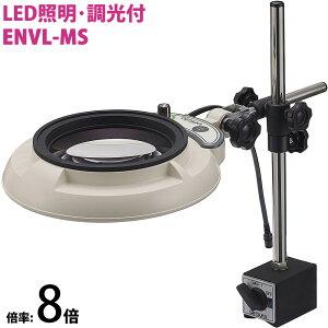 LED照明拡大鏡 マグネットスタンド取付 明るさ調節機能付 ENVLシリーズ ENVL-MS型 8倍 ENVL-MSX8 オーツカ光学 拡大鏡 LED拡大鏡 マグネット付き拡大鏡 検査 趣味