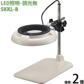 LED照明拡大鏡 テーブルスタンド式 調光無 SKKLシリーズ SKKL-B型 2倍 SKKL-BX2 オーツカ光学