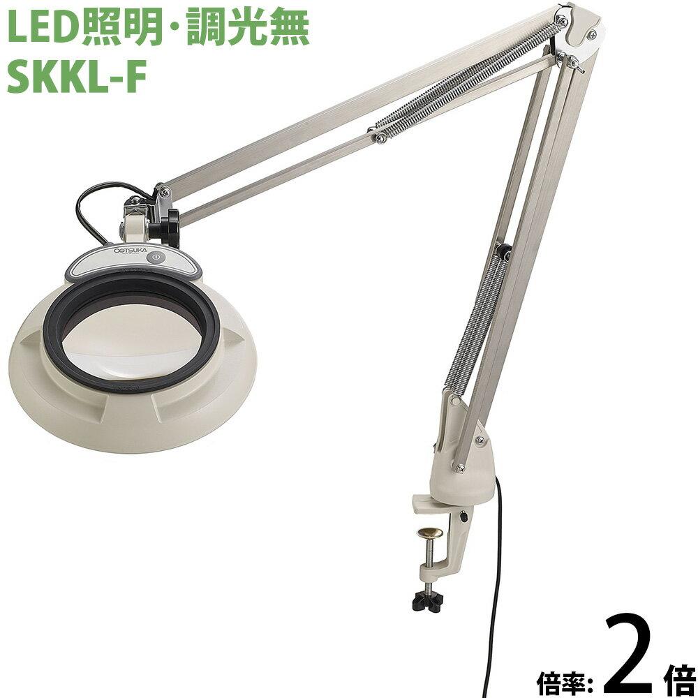 LED照明拡大鏡 フリーアーム・クランプ取付式 調光無 SKKLシリーズ SKKL-F型 2倍 SKKL-F×2 オーツカ光学