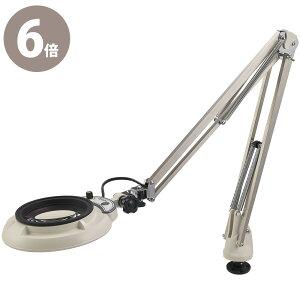 LED照明拡大鏡 ENVL-FD型 ENVL-FD×6 デスクホルダー固定式フリーアーム 明るさ調節機能付 ENVL-FD×6 オーツカ光学 ルーペ 拡大鏡 ライト付き 虫眼鏡 虫めがね 工具 検品