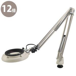 LED照明拡大鏡 ENVL-FD型 ENVL-FD×12 デスクホルダー固定式フリーアーム 明るさ調節機能付 ENVL-FD×12 オーツカ光学 ルーペ 拡大鏡 ライト付き 虫眼鏡 虫めがね 工具 検品