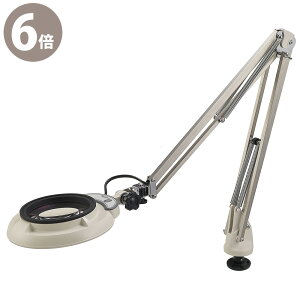 LED照明拡大鏡 SKKL-FD型 SKKL-FD×6 デスクホルダー固定式フリーアーム SKKL-FD×6 オーツカ光学 ルーペ 拡大鏡 ライト付き 虫眼鏡 虫めがね 工具 検品