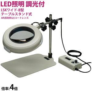 LED照明拡大鏡 LSKワイド-B型 テーブルスタンド式 4XAR 4倍 オーツカ光学 拡大鏡 ルーペ led ライト付き 手芸 読書 作業用 業務用 検品