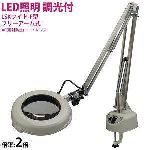 LED照明拡大鏡 LSKワイド-F型 フリーアーム式 2XAR 2倍 オーツカ光学 拡大鏡 ルーペ led ライト付き 手芸 読書 作業用 業務用 検品