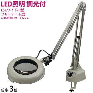 LED照明拡大鏡 LSKワイド-F型 フリーアーム式 3XAR 3倍 オーツカ光学 拡大鏡 ルーペ led ライト付き 手芸 読書 作業用 業務用 検品