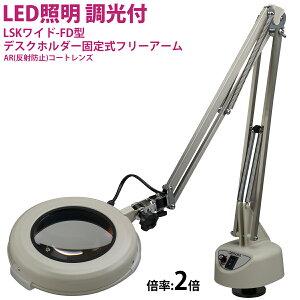 LED照明拡大鏡 LSKワイド-FD型 デスクホルダー固定式フリーアーム 2XAR 2倍 オーツカ光学 拡大鏡 ルーペ led ライト付き 手芸 読書 作業用 業務用 検品