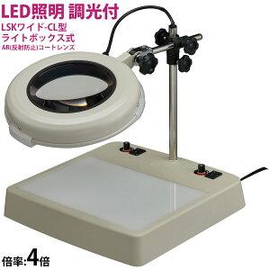 LED照明拡大鏡 LSKワイド-CL型 ライトボックス式 4XAR 4倍 オーツカ光学 拡大鏡 ルーペ led ライト付き 手芸 読書 作業用 業務用 検品
