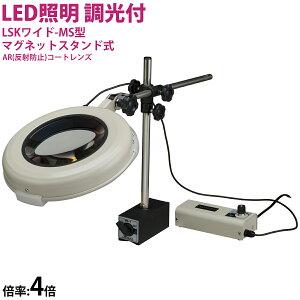 LED照明拡大鏡 LSKワイド-MS型 マグネットスタンド式 4XAR 4倍 オーツカ光学 拡大鏡 ルーペ led ライト付き 手芸 読書 作業用 業務用 検品
