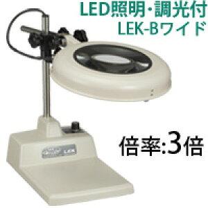 LED照明拡大鏡 テーブルスタンド式 調光付 LEKワイドシリーズ LEK-Bワイド型 3倍 LEK WIDE-BX3 オーツカ ルーペ 虫眼鏡 拡大 作業用 検査