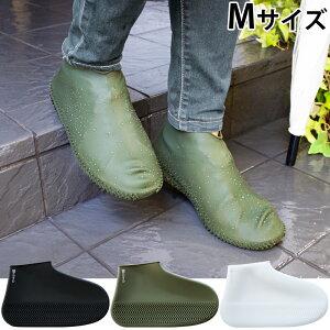 カテバ 防水シューズカバー M シリコン レインシューズカバー 雨具 携帯 おしゃれ 歩きやすい 通勤 スニーカー レインブーツ 靴カバー 長靴 メンズ レディース