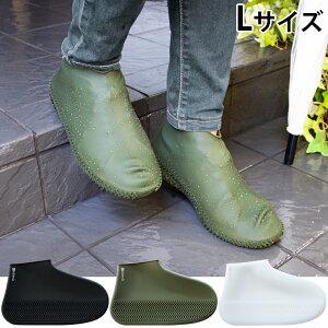 カテバ 防水シューズカバー L シリコン レインシューズカバー 雨具 携帯 おしゃれ 歩きやすい 通勤 スニーカー レインブーツ 靴カバー 長靴 メンズ レディース
