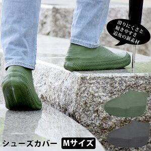 防水シューズカバー M カテバプラス シリコン レインシューズカバー 雨具 携帯 おしゃれ 歩きやすい 通勤 スニーカー レインブーツ 靴カバー 長靴 メンズ レディース