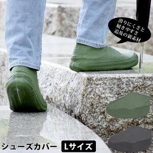 防水シューズカバー L チャコールブラック カテバプラス シリコン レインシューズカバー 雨具 携帯 おしゃれ 歩きやすい 通勤 スニーカー レインブーツ 靴カバー 長靴 メンズ レディース