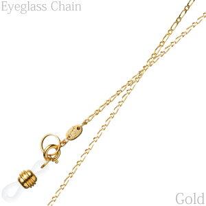 メガネチェーン 金色チェーン CG-325 長角つなぎ 眼鏡チェーン パーツ ゴールド レディース かわいい ギフト プレゼント
