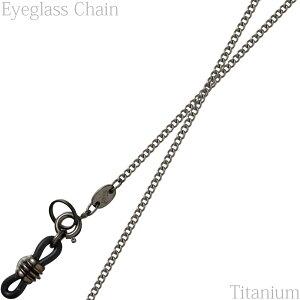 メガネチェーン TI-1 チタン 眼鏡チェーン パーツ レディース メンズ 男性用 女性用 ギフト プレゼント