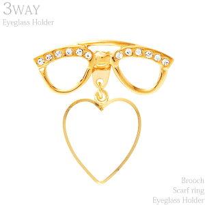 メガネホルダー グラスホルダー 3WAY 眼鏡 ブローチ ピンバッチ ピンバッジ レディース ゴールド ハート スカーフリング めがねホルダー おしゃれ