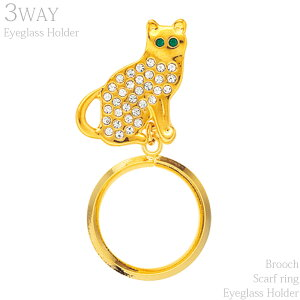 メガネホルダー グラスホルダー 3WAY キャット眼鏡 ブローチ ピンバッチ ピンバッジ レディース ゴールド 猫 ねこ スカーフリング めがねホルダー おしゃれ