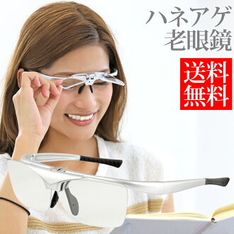 [Yanagiba san introduced in the glove Nye] reading glasses-lifting silver new type lens senior Glass