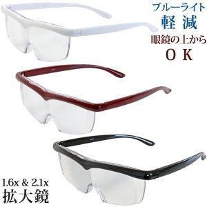 メガネ型ルーペ 拡大鏡 1.6倍 2.1倍 eye Need マグネット 磁石 両手が使える ブルーライト軽減 手芸 読書 模型 拡大鏡 まつげエクステ
