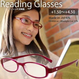 老眼鏡 シニアグラス リーディンググラス 日本製 (スワロフスキー石入り) ワイン ブルーライトカット 軽量 おしゃれ PCメガネ 紫外線カット99.9% 女性用 カジュアル