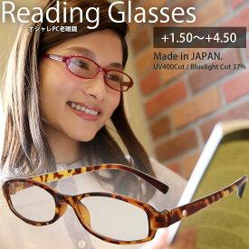 老眼鏡 シニアグラス リーディンググラス 日本製 (スワロフスキー石入り) デミ ブルーライトカット 軽量 おしゃれ PCメガネ 紫外線カット99.9% 女性用 カジュアル