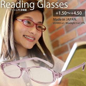 老眼鏡 シニアグラス リーディンググラス 日本製 (スワロフスキー石入り) ピンク ブルーライトカット 軽量 おしゃれ PCメガネ 紫外線カット99.9% 女性用 カジュアル