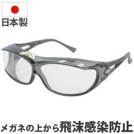 保護メガネ ゴーグル 日本製 オーバーグラス メガネの上から 飛沫感染防止用 眼鏡 PG-605 アックス AXE ウイルス対策 インフルエンザ 飛沫 感染 コロナウイルス 予防 ウィルス
