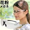 被切斷花粉症眼鏡漂亮的清除風鏡花粉症對策商品手術後保護眼鏡幹眼症對策眼睛關懷玻璃杯太陽眼鏡pm2.5高爾夫球UV