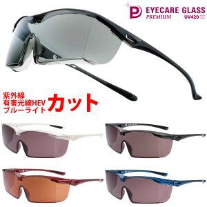 オーバーグラス サングラス オーバーサングラス アイケアグラス プレミアム UV420 紫外線 HEV ブルーライト カット 曇り止め メンズ レディース