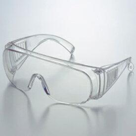 メガネ 保護メガネ オーバーグラス 2200-PC ウィルス対策 インフルエンザ 飛沫 感染 予防 コロナウイルス 対策