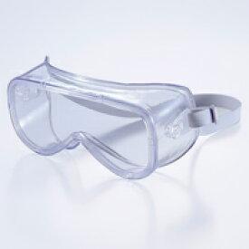 ゴーグル 保護メガネ 日本製 密閉式 JIS 保護メガネ 日本製 GL-73-TBETC [JISTC] アスベスト 新型インフルエンザ ウイルス 化学物質 対策用ゴーグル ウィルス対策 インフルエンザ 飛沫 感染 予防 コロナウイルス 対策