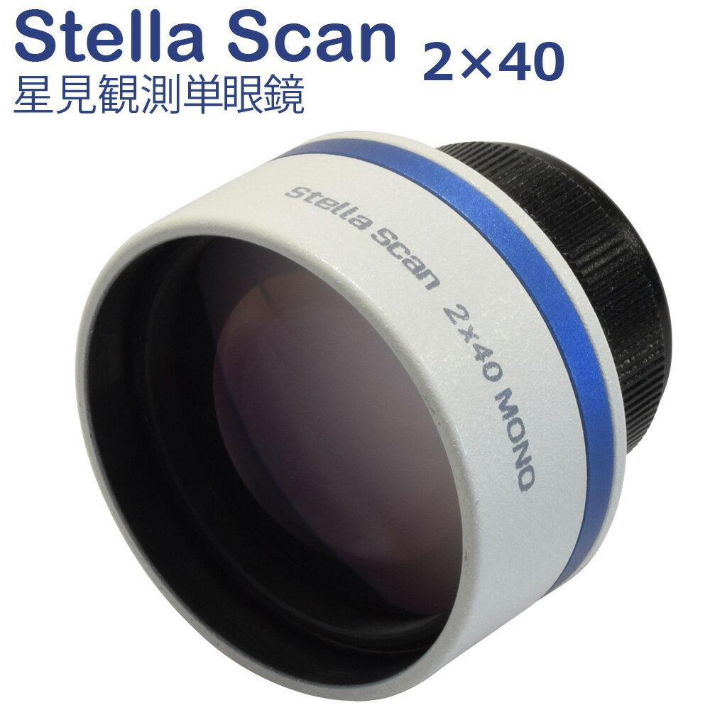 【20日限定クーポン配布中】単眼鏡 星見観測単眼鏡 ステラスキャン2×40 サイトロンジャパン Mono B401 STELLA SCAN SIGHTRON 天体観測
