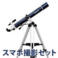 天体望遠鏡初心者子供セレストロンOmniXLTAZ80スマホアダプター屈折式経緯台CELESTRON