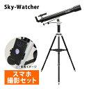 楽天市場 ルーペスタジオ 双眼鏡 望遠鏡 天体望遠鏡 天体望遠鏡 入門 ルーペスタジオ