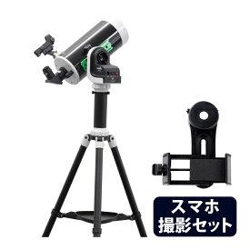 天体望遠鏡 初心者 スマホ撮影セット 自動追尾 自動導入経緯台 AZ-GTi+ 鏡筒MAK127+三脚+ピラーセット スカイウォッチャー WiFi アプリ iPhone Sky-Watcher