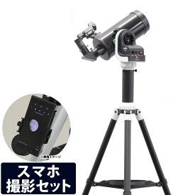 天体望遠鏡 自動追尾 自動導入経緯台 AZ-GTe + 鏡筒MC102D + マウントセット 三脚 スカイウォッチャー WiFi アプリ iPhone アリミゾ式 Sky-Watcher 天体観測