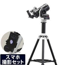 天体望遠鏡 スマホ撮影セット 自動追尾 自動導入経緯台 AZ-GTe + 鏡筒MC90 + マウントセット 三脚 スカイウォッチャー WiFi アプリ iPhone Sky-Watcher アリミゾ式